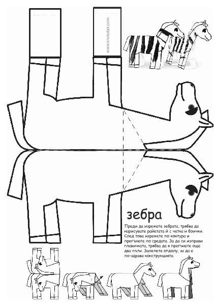 stand up zebra craft