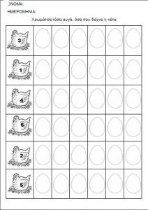 free printable easter worsheet for kids (12)