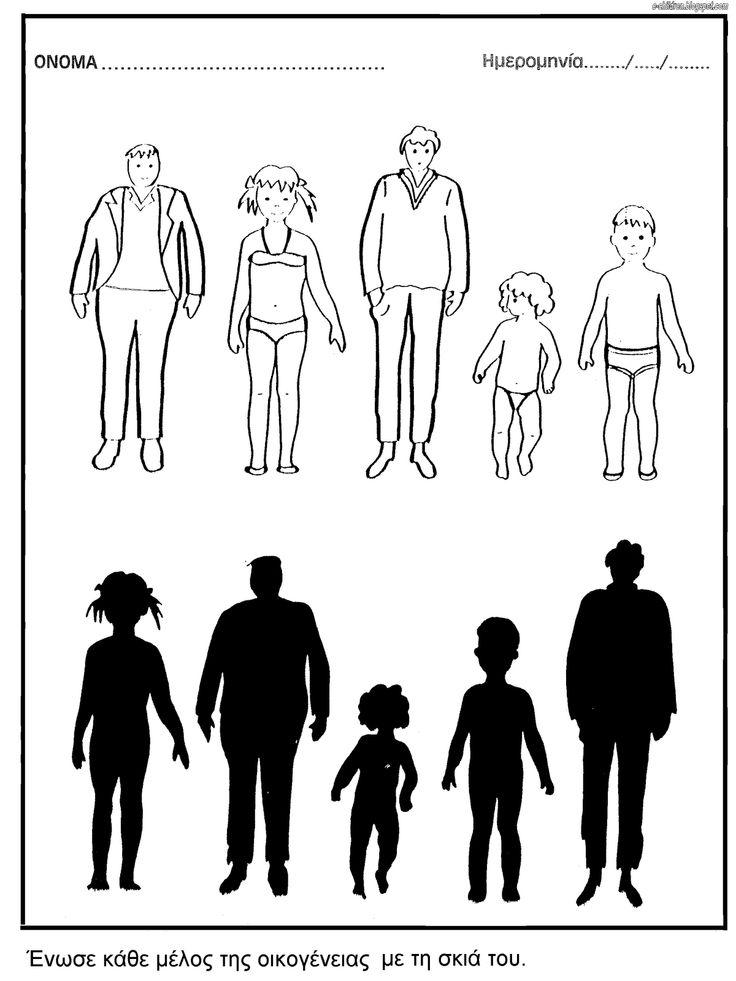 people shadow worksheet