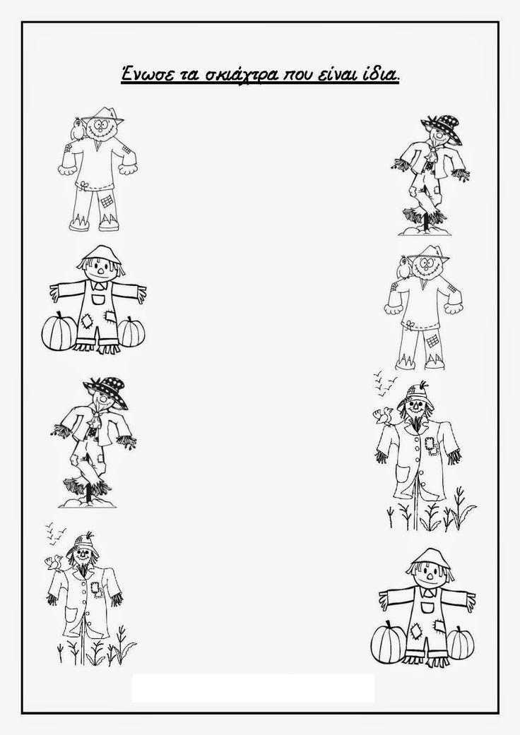 scarecrow matching worksheet
